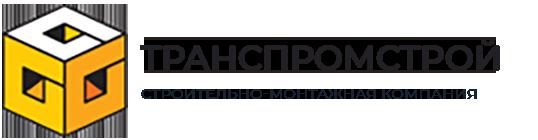 Строительно-монтажная компания Транспромстрой